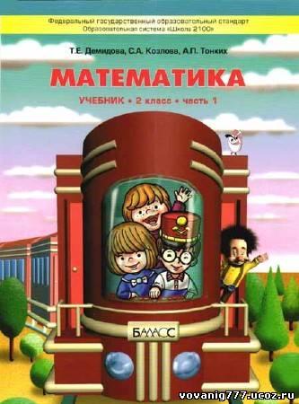 Учебник математики демидова козлова тонких решебник